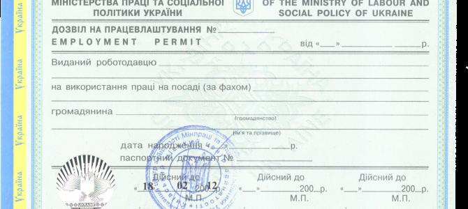 Плата за выдачу разрешения на работу иностранным  гражданам в Украине фото